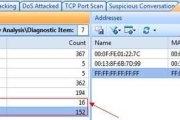 How To Detect ARP Attacks & ARP Flooding With Colasoft Capsa Network Analyzer